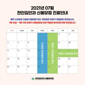 2021년 7월 천안김안과 신불당점 진료안내