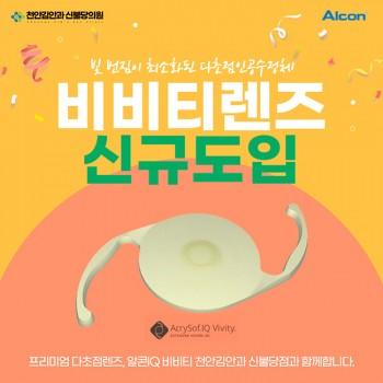 천안김안과 신불당의원 비비티렌즈 신규 도입