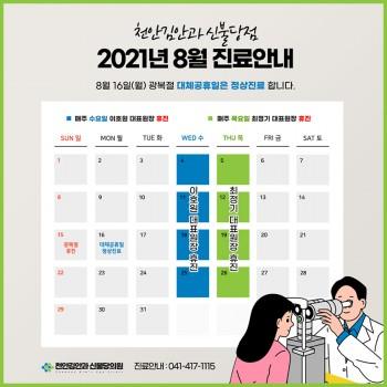 2021년 8월 천안김안과 신불당점 진료안내