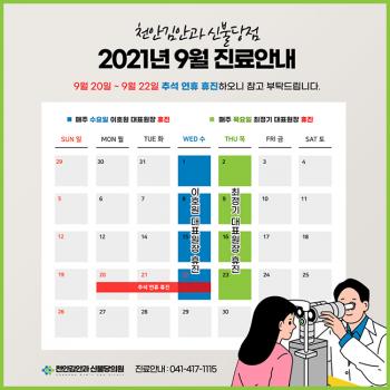 천안김안과 신불당점 2021년 9월 진료안내