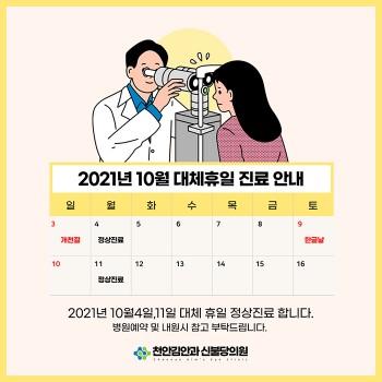 2021년 10월 천안김안과 신불당점 대체휴…