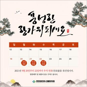 2021년 9월 천안김안과 신불당점 추석연휴…